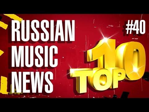 #40 10 НОВЫХ ПЕСЕН 2017   Горячие музыкальные новинки недели