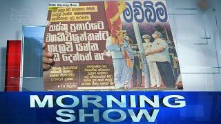 Siyatha Morning Show | 08 .02. 2021