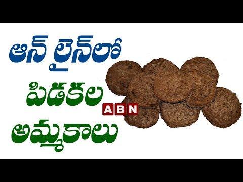 ఆన్ లైన్ లో పిడకల అమ్మకాలు | Online Shopping Sites Selling Dung Cakes | ABN Telugu