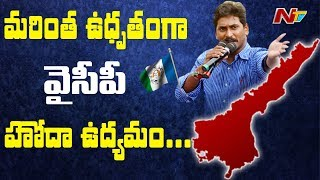 YSRCP Party Leaders Has Decided To Held Betrayal Day On April 30 At Visakapatnam