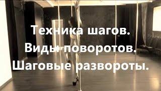 """Пол дэнс урок """"шаги"""" - школа танцев МАРТЭ"""