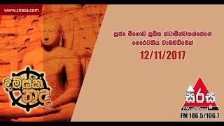 Damsak Nada 2017-11-12 Meegoda Sukhitha Thero