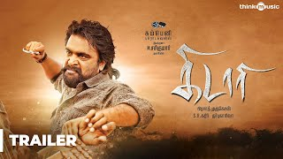 Kidaari Official Theatrical Trailer