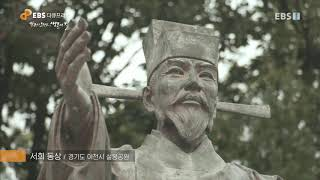 EBS 다큐프라임 - 한국사 오천년, 생존의 길- [거란전쟁, 동북아 균형자의 조건]_#002