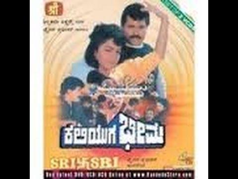 Full Kannada Movie 1991   Kaliyuga Bheema   Tiger Prabhakar, Sumalatha, Kushboo. video