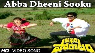 Aakhari Poratam Movie | Abba Dheeni Video Song | Nagarjuna, Sridevi, Suhasini