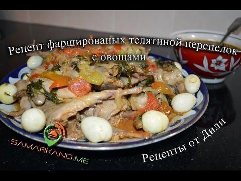 Рецепт перепелки фаршированные телятиной с овощами от Дили для Samarkand.me