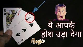 ऐसा जादू आपने कभी नहीं देखा होगा Card Magic trick in Hindi