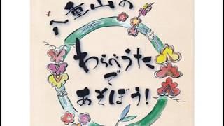 くばぬ葉ユンタ(三線伴奏)/東嵩西のり子