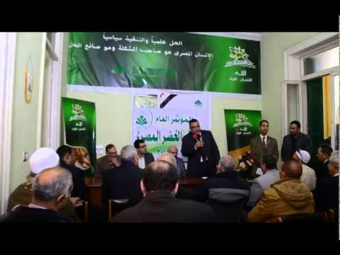 Egyptian Green Party Elections