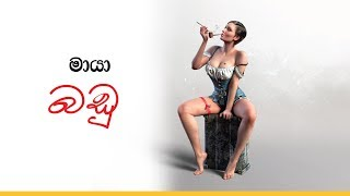 Maya Adawiya www.magicbag.online Sri Lanka 1st Fantasy Movie