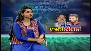 Exclusive Interview With 'Aata Kadara Shiva' Movie Team