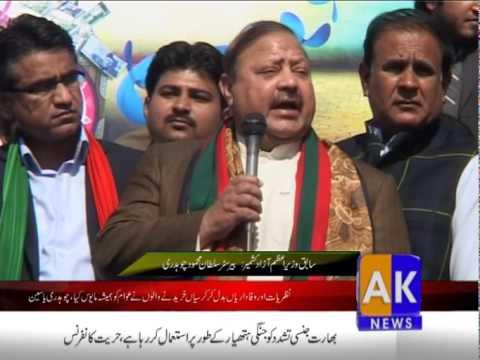 AK NEWS mirpur azad kashmir  BULLETIN 25 02 2015
