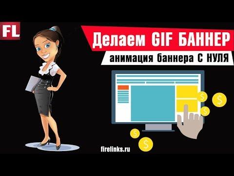 Создание gif анимации баннера в фотошопе
