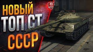 ОБЪЕКТ 430У ● НОВЫЙ ТОП СТ СССР ● АЛЬФАЧ