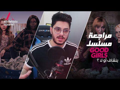 مسلسل الكوميديا والجريمة Good Girls ينشاف أو لا؟