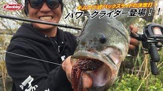 キムケン式バックスライドの決定打! パワーグライダー登場!!
