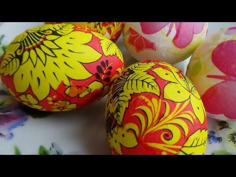 Красивое оформление пасхальных яиц Декупаж яиц