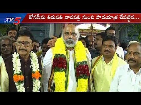 చంద్రబాబు మళ్లీ సీఎం కావాలంటూ తిరుమలకు పాదయాత్ర | Rajahmundry | TV5 News