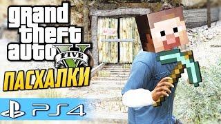 GTA 5 Пасхалки и секреты (PS4) - Шахта Minecraft!