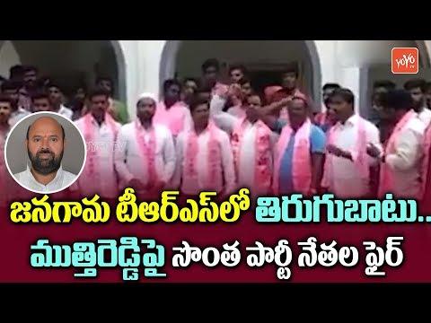 Jangaon TRS Activists Fires on Muthireddy Yadagiri Reddy | TRS MLA Candidates List | KCR | YOYO TV