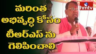 Banswada TRS Candidate Pocharam Srinivas Election Campaign in Kamareddy | Telangana Polls | hmtv