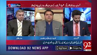 Sharif brothers will not go abroad at least in our government: Fawad Ch | 19 February 2019 |