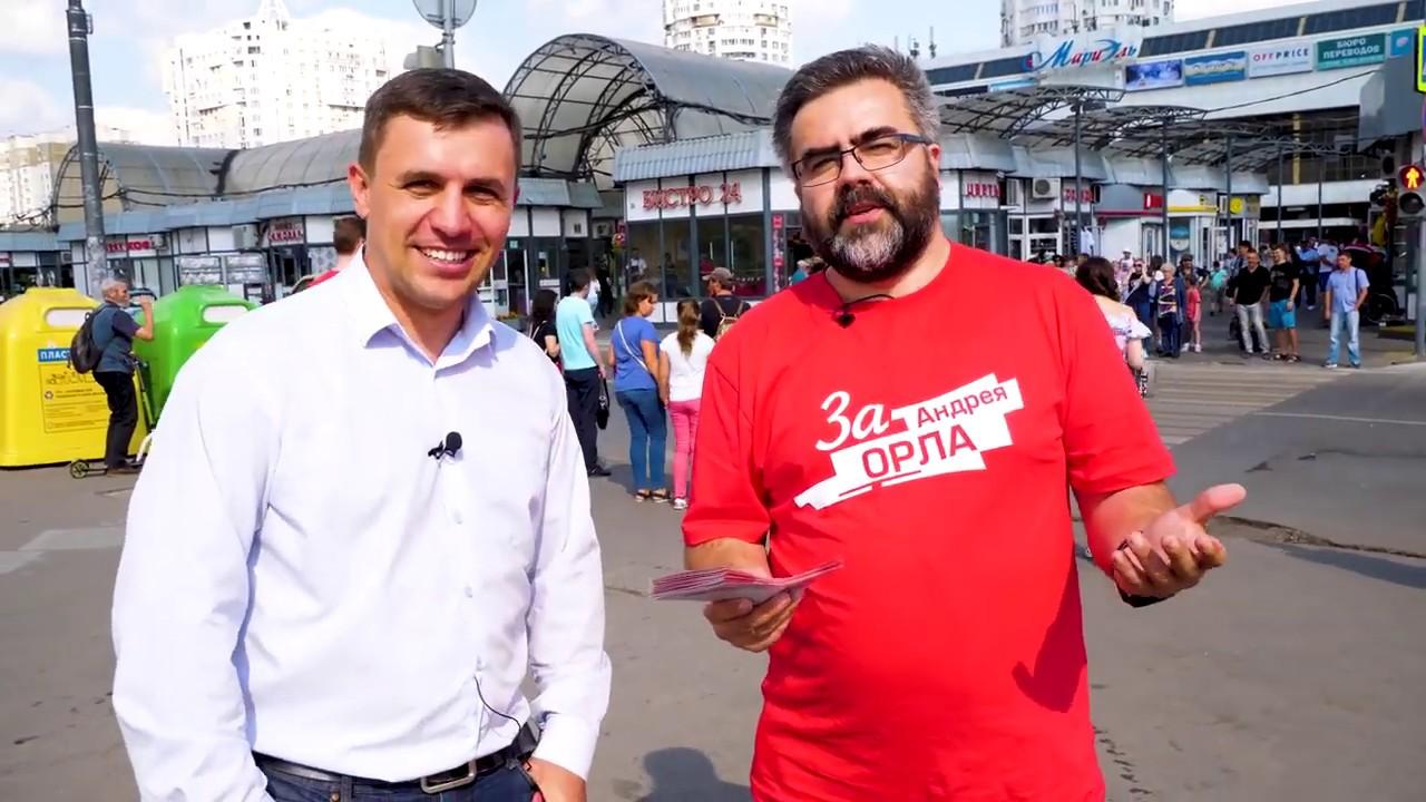 Народный депутат Николай Бондаренко за Орла. Марьино Печатники.