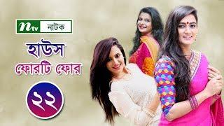 Bangla Natok House 44 l Sobnom Faria, Aparna, Misu, Salman Muqtadir l Episode 22 I Drama & Telefilm