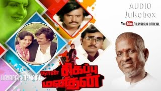 Naan Sivappu Manithan | Audio Jukebox | Rajinikanth | Ilaiyaraaja Official