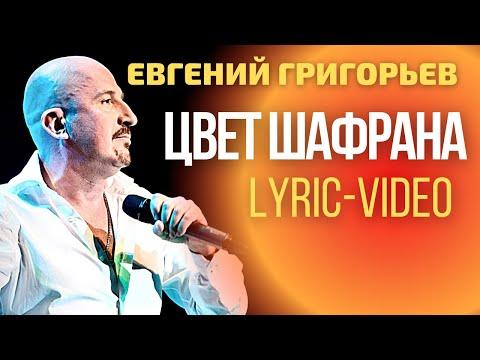 Евгений Григорьев - Жека - Цвет Шафрана (Lyric Video)