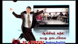 kaizen spoken english
