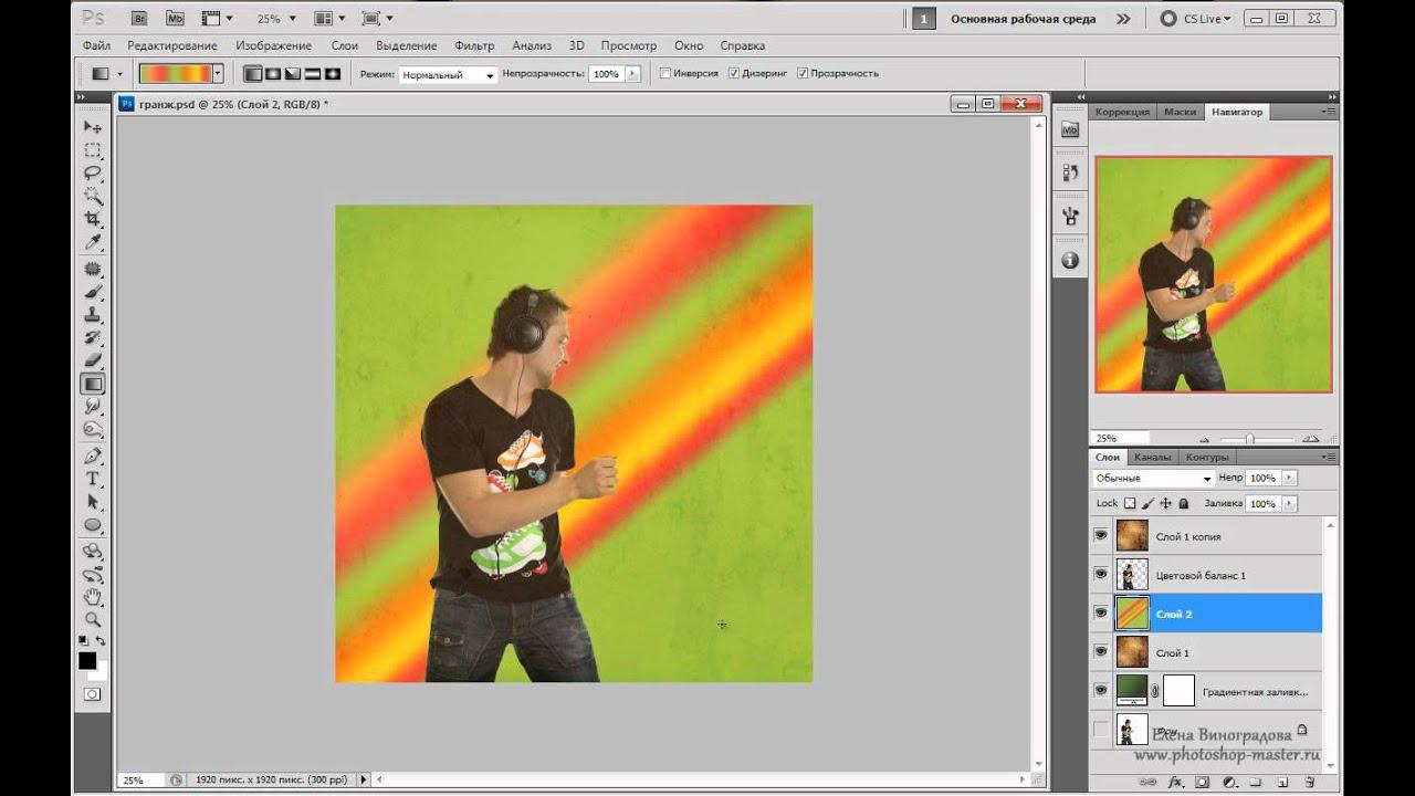 Как сделать фотографию в фотошопе в стиле гранж