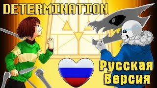 Determination - Undertale Parody [RUS COVER]