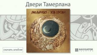 Мельница - Двери Тамерлана