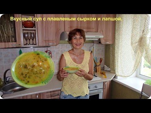 Очень вкусный сливочный суп с плавленым сырком.