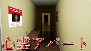 呪われたアパートで死ぬほど怖い体験をするホラーゲーム
