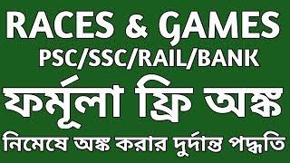Races and Games in Bengali ||Bengali Math|| Races & Games Bangla Trick ||