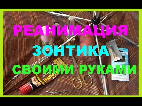 Ремонт Зонта Своими руками Doovi