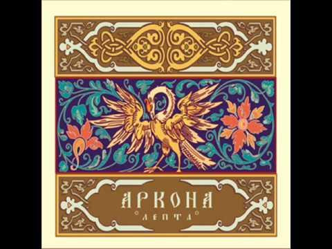 Arkona - Viydu Ya Na Volyushku