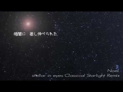 stellar in eyes feat NoeL(Original Synth/Electric Pop Classical Starlight Remix)
