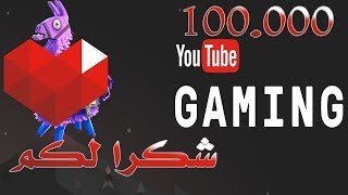 Fortnite GameShow    ( فورت نايت باتل رويال  ( شكرا لكم 100.000