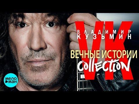 Владимир Кузьмин - ВЕЧНЫЕ ИСТОРИИ Collection (Альбом 2018)