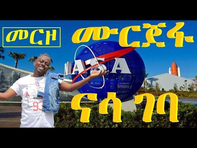 Comedian Merzo New Very Funny Ethiopian Comedy 2018