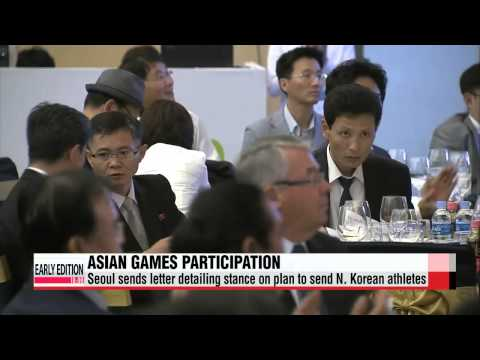 South Korea sends letter to North over Asian Games participation   北선수단 인천AG 참가′