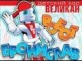 РОБОТ БРОНИСЛАВ mp3