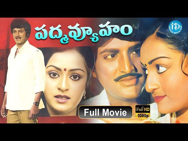 Padmavyuham Full Movie | Mohan Babu, Prabha, Chandra Mohan | G C Sekhar | Satyam