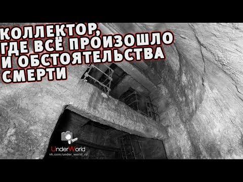 О гибели Павла Road To The Film -  Дорога К фильму и Алексея Мегавольта