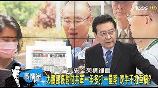 美國智庫:大陸沒能力2020攻下台灣!蔡英文政府暗自竊喜?少康戰情室 20171005