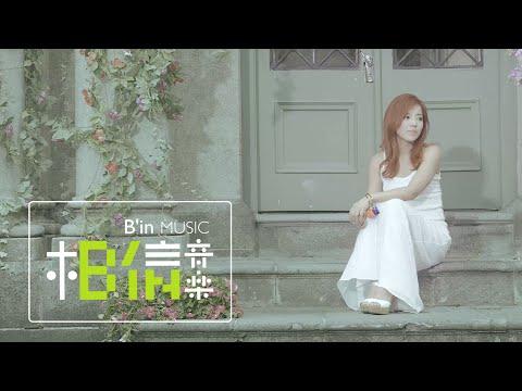 丁噹(Della)-敢愛敢當 Dare To Love